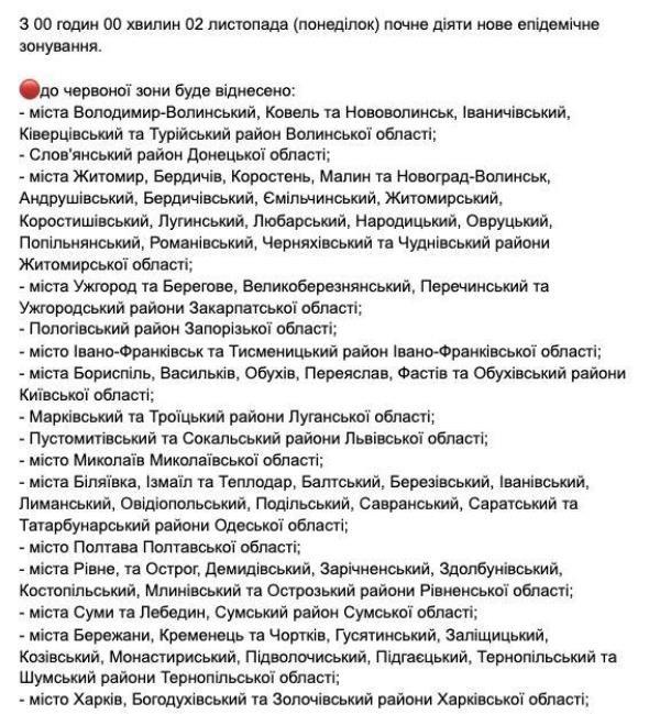 Які населені пункти Житомирщини з 2 листопада будуть у червоній карантинній зоні?, фото-3