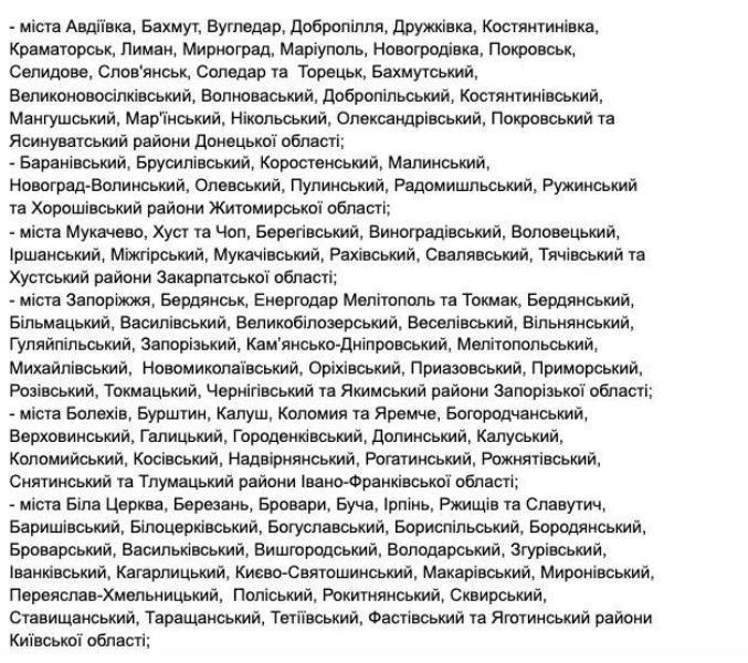 Які населені пункти Житомирщини з 2 листопада будуть у червоній карантинній зоні?, фото-5