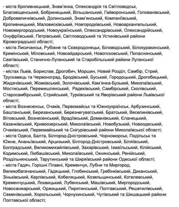 Які населені пункти Житомирщини з 2 листопада будуть у червоній карантинній зоні?, фото-6