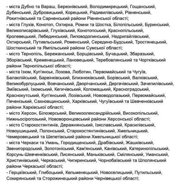 Які населені пункти Житомирщини з 2 листопада будуть у червоній карантинній зоні?, фото-7
