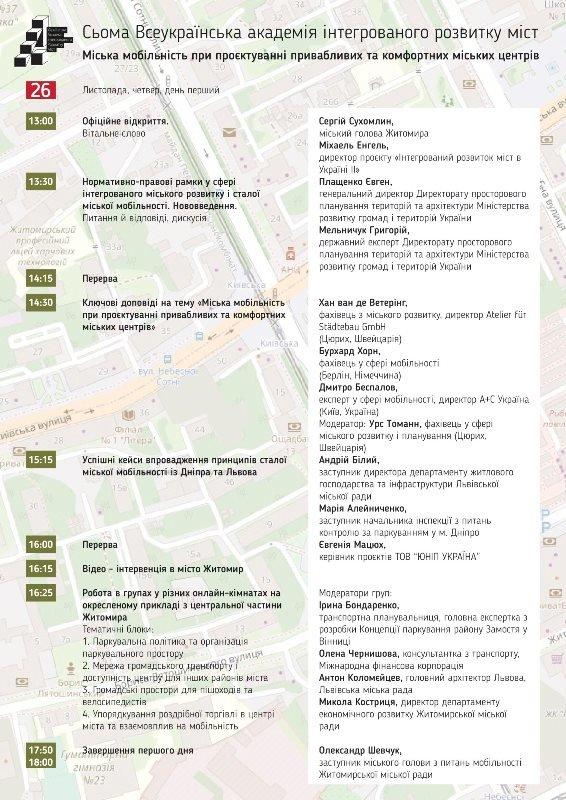 Житомир прийматиме 7-му Всеукраїнську академію інтегрованого розвитку міст онлайн, фото-1
