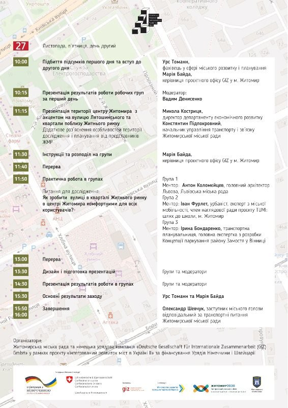 Житомир прийматиме 7-му Всеукраїнську академію інтегрованого розвитку міст онлайн, фото-2