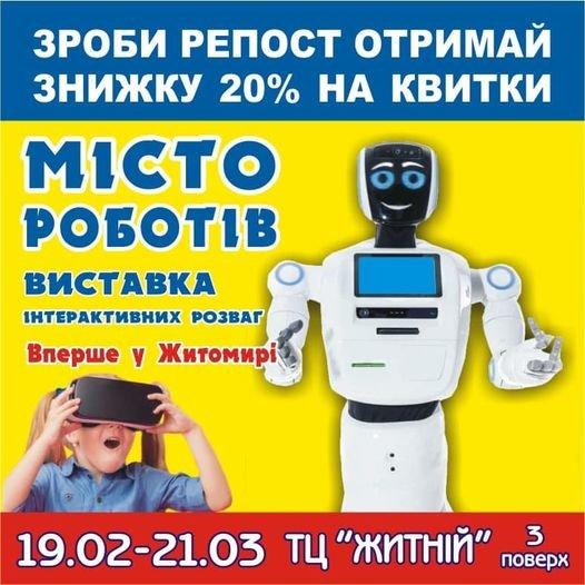 У Житомирі вперше відбудеться інтерактивна виставка роботів, фото-1