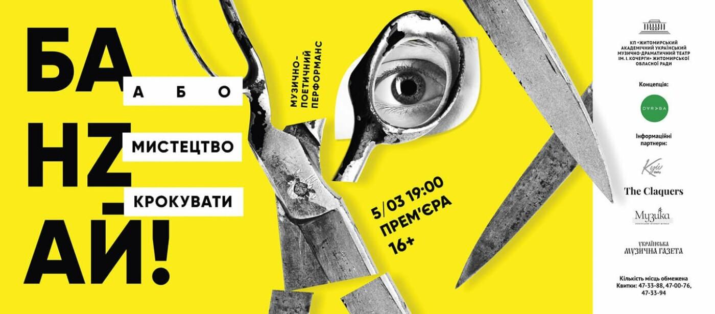 «Банзай! Або мистецтво крокувати»: Житомирян та гостей міста запрошують на прем'єрну виставу до театру, фото-2